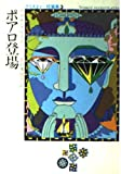 ポアロ登場 (ハヤカワ・ミステリ文庫 1-32 クリスティー短編集 3)