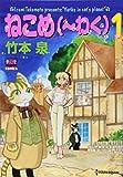 ねこめ(~わく) 1 (夢幻燈コミックス)