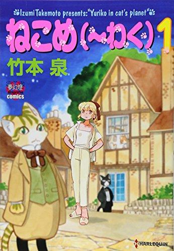 ねこめ(~わく) 1 (夢幻燈コミックス)の詳細を見る