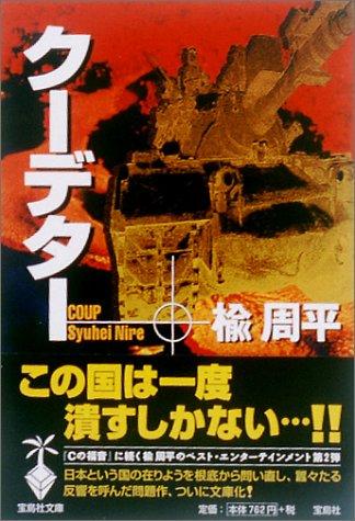 クーデター―COUP (宝島社文庫)の詳細を見る