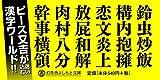 新・四字熟語 (幻冬舎よしもと文庫) 画像