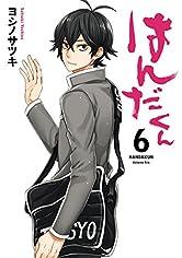 はんだくん 6巻 (デジタル版ガンガンコミックス)