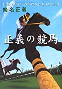 【競馬】田辺「内田や蛯名はめちゃくちゃモチベーションが高い」