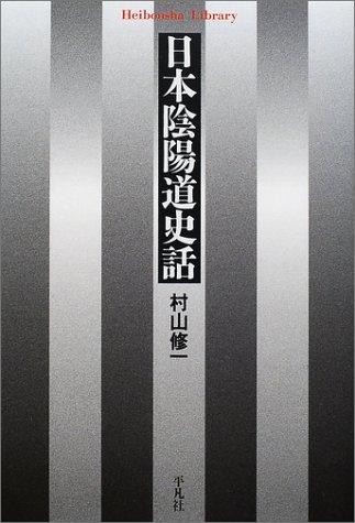 日本陰陽道史話 (平凡社ライブラリー)