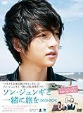 ソン・ジュンギと一緒に旅を DVD-BOX[DVD]
