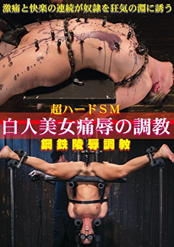 Super hard SM steel humiliation training white woman pain humiliation torture [discount outlet: PAINBLOOD / family [DVD]