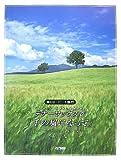 CD・パート譜付 テナーサックスで「千の風になって」 -ヒーリングベストセレクション- 野呂芳文編