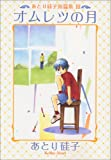 オムレツの月 ― あとり硅子短篇集 (3) (ウィングス・コミックス文庫)