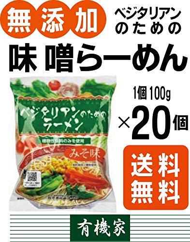 無添加 ベジアリアン味噌ラーメン100g×20個★麺は国内産契約栽培小麦粉を使用、植物油で揚げています。動物性原材料不使用。
