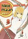 Take moon―武梨えりtypeーmoon作品集 (IDコミックス DNAメディアコミックス)