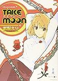Take moon—武梨えりtypeーmoon作品集 (IDコミックス DNAメディアコミックス)