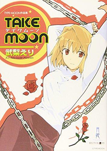 Take moon―武梨えりtypeーmoon作品集 (IDコミックス DNAメディアコミックス)の詳細を見る