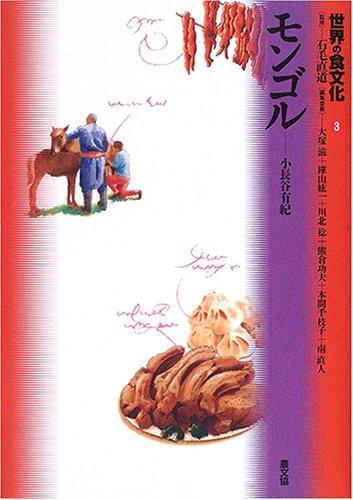 世界の食文化 (3) モンゴル