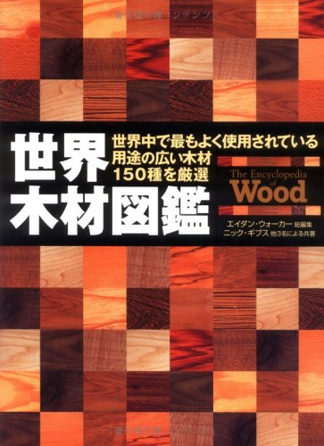 世界木材図鑑の詳細を見る