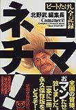 コマネチ!―ビートたけし全記録 (新潮文庫)