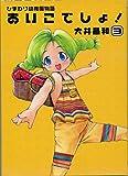 ひまわり幼稚園物語あいこでしょ! 3 (電撃コミックス)