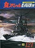 丸スペシャル 重巡 高雄型 日本海軍艦艇発達史 1987年3月号 NO.121