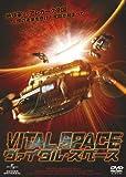 ヴァイタル・スペース[DVD]