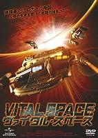 ヴァイタル・スペース [DVD]