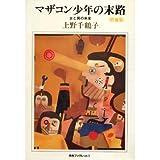 マザコン少年の末路—男と女の未来 (河合ブックレット)