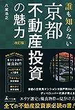 誰も知らない京都不動産投資の魅力 改訂版