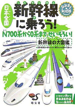 日本全国新幹線に乗ろう!―新幹線の大図鑑 (なるほどkids)の詳細を見る
