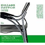 Onway(オンウェー) 泉里志著『折りたたみ家具 グッドデザインのつくり方』 日本のアウトドア史に登場する数々の人気商品創作ストーリー