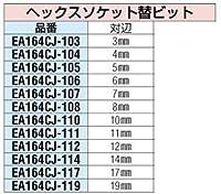 EA164CJ-106 6mm [EA164CJ,DF用] Hex ビット