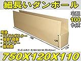 B1長いダンボール(宅配100サイズ/750×120×110) お試し 2枚セット