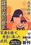 謀将 石川数正 (新潮文庫)