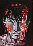 わが粛清 (全1巻) (ヤングキングコミックス)