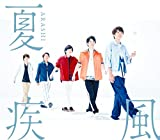 Midsummer Night's Lover♪嵐のCDジャケット