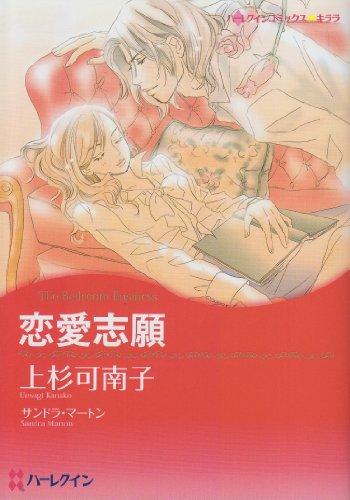 恋愛志願 (ハーレクインコミックス・キララ)の詳細を見る
