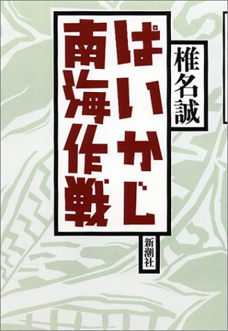ぱいかじ南海作戦の詳細を見る