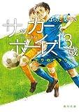 サッカーボーイズ 13歳 雨上がりのグラウンド<サッカーボーイズ> (角川文庫)