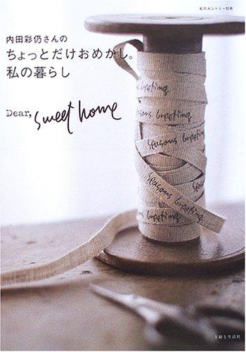 内田彩仍さんのちょっとだけおめかし。私の暮らし—Dear,sweet home (私のカントリー別冊)