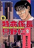 新・特命係長只野仁 (9) (ぶんか社コミックス)
