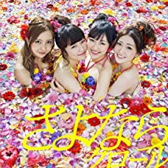 AKB48(Team A)「イキルコト」のジャケット画像