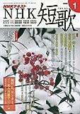 NHK短歌 2020年 01 月号 [雑誌] 画像