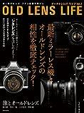 オールドレンズ・ライフ VOL.2 (玄光社MOOK)