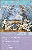 ユリイカ2012年4月号 特集=セザンヌにはどう視えているか 画像