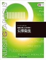 公衆衛生 (ナーシング・グラフィカ健康支援と社会保障)