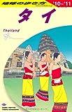 D17 地球の歩き方 タイ 2010~2011