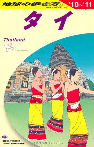 D17 地球の歩き方 タイ 2010~2011の詳細を見る