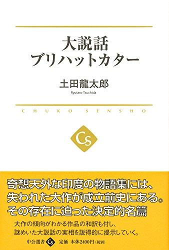 大説話ブリハットカター (中公選書 25)
