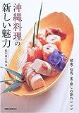 沖縄料理の新しい魅力―健康・長寿・美・癒しの創作レシピ (旭屋出版MOOK)