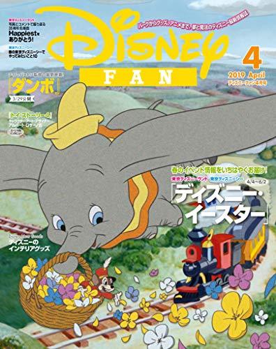 ディズニーファン 2019年 4月号 [雑誌]