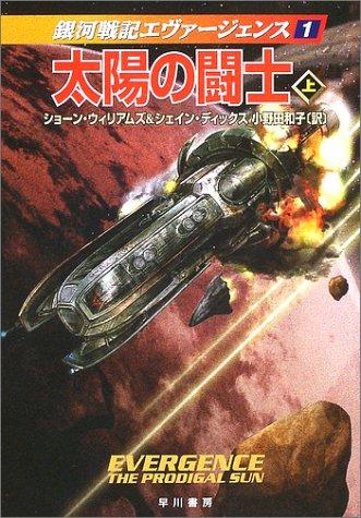 太陽の闘士〈上〉―銀河戦記エヴァージェンス〈1〉 (ハヤカワ文庫SF)の詳細を見る