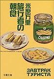 旅行者の朝食 (文春文庫)