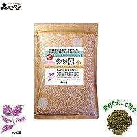 森のこかげ シソ葉茶 粉末 パウダー 500g
